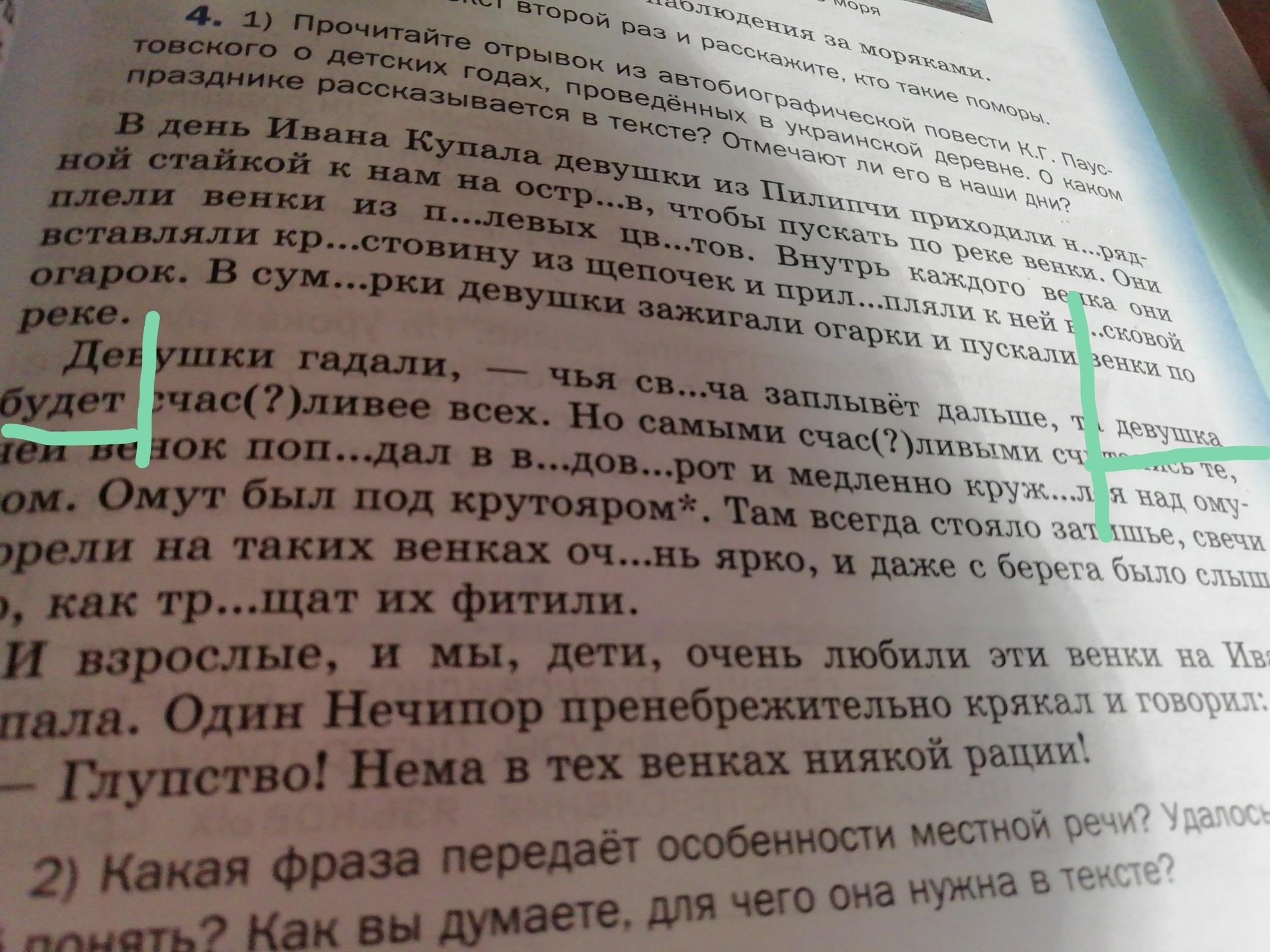 морфологический разбор слова рассказы кредит до 200 000 рублей без справок наполнить заявку а после получить нал в любом отделении