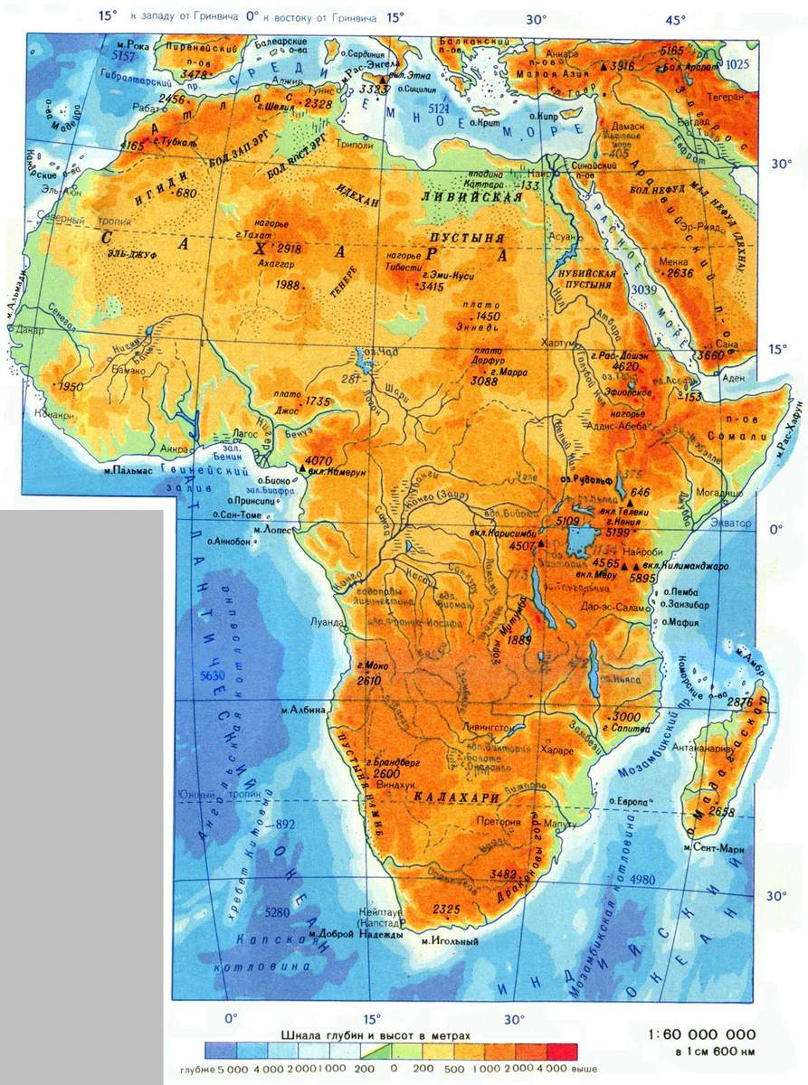 Атлас африки 7 класс