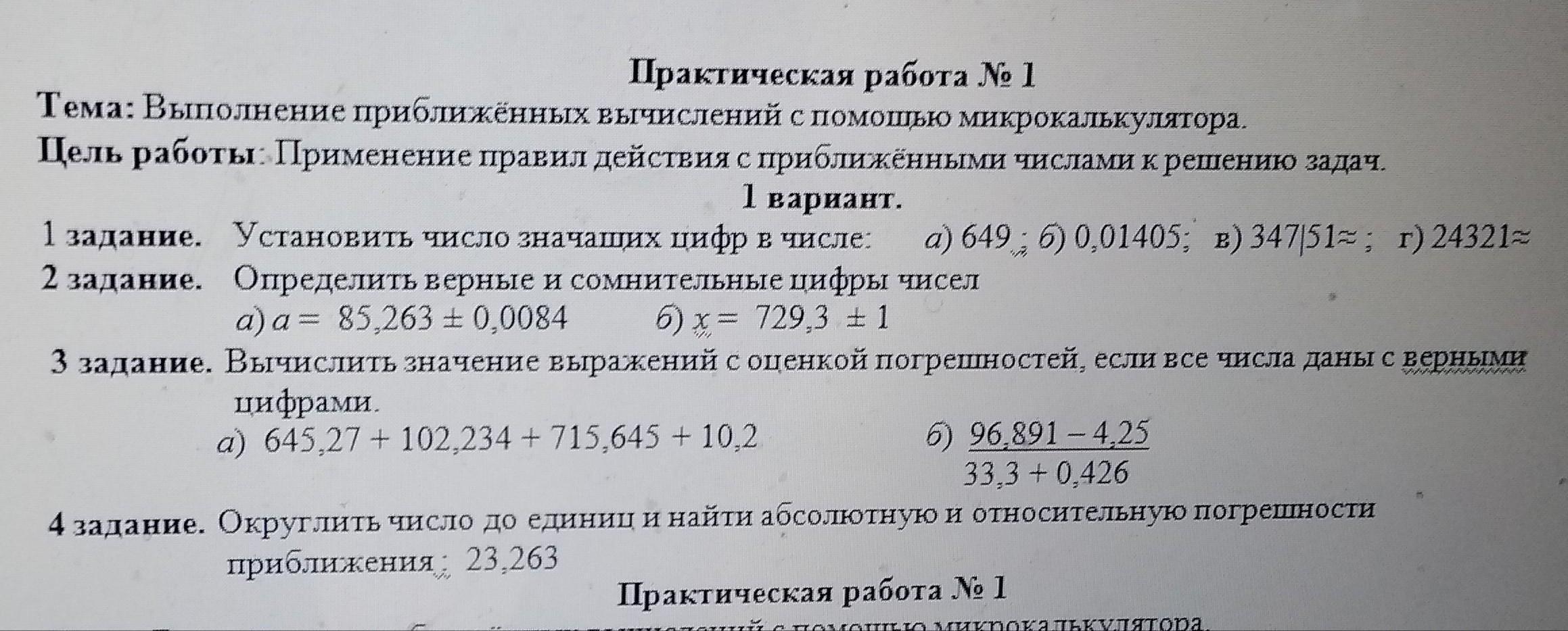 Алгебра 10 класс, помогите пожалуйста, а то под