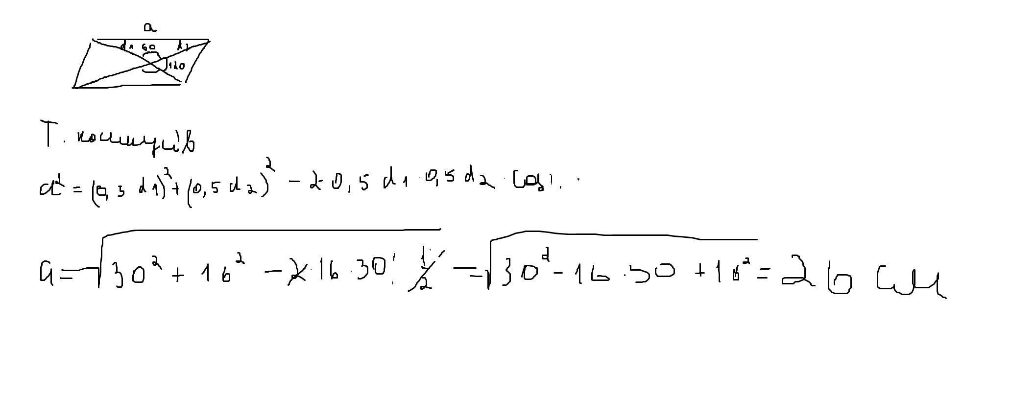 Кут між діагоналями паралелограма дорівнює 120