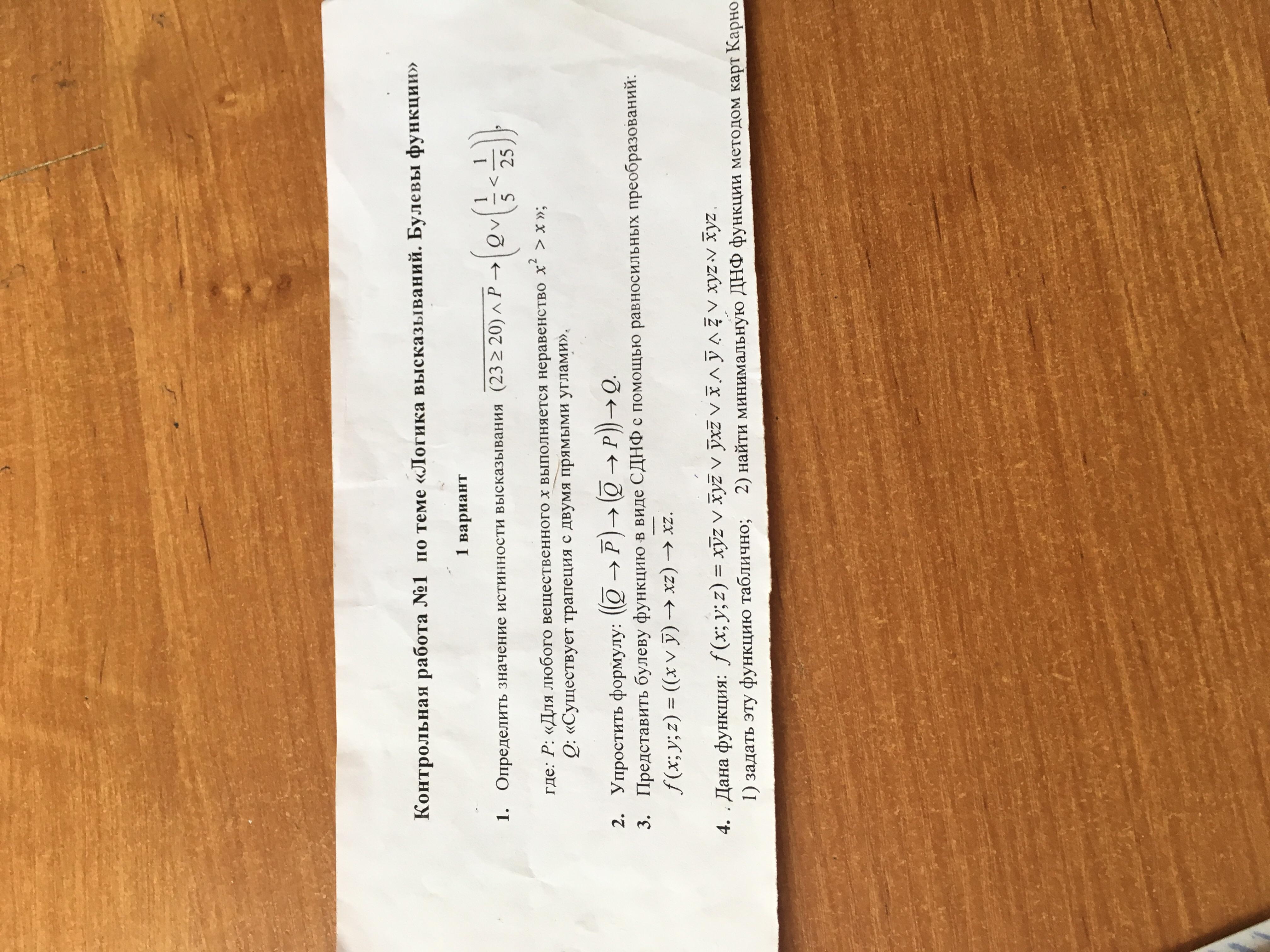Помогите пожалуйста, это дискретная математику