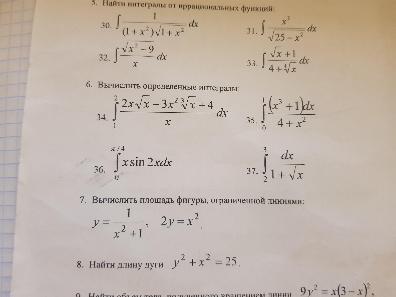 Помогите, нужно вычислить определенные интегралы