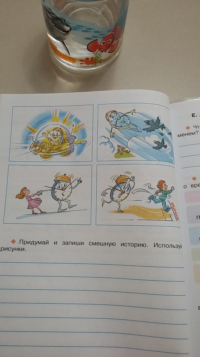 Придумай и запиши смешную историю используя рисунки про будильник