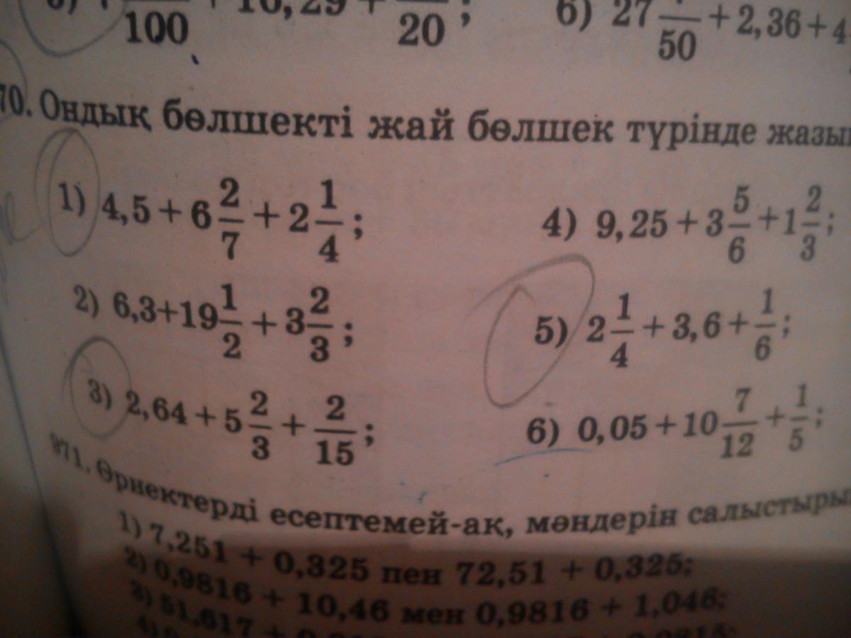 Решебник т.а алдамуратова 5 класс математика