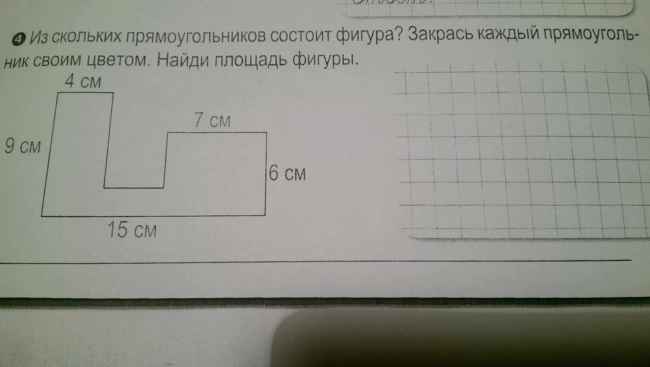 Как решить задачу:из скольких прямоугольников состоит фигура?Закрась каждый прямоугольник своим цвет