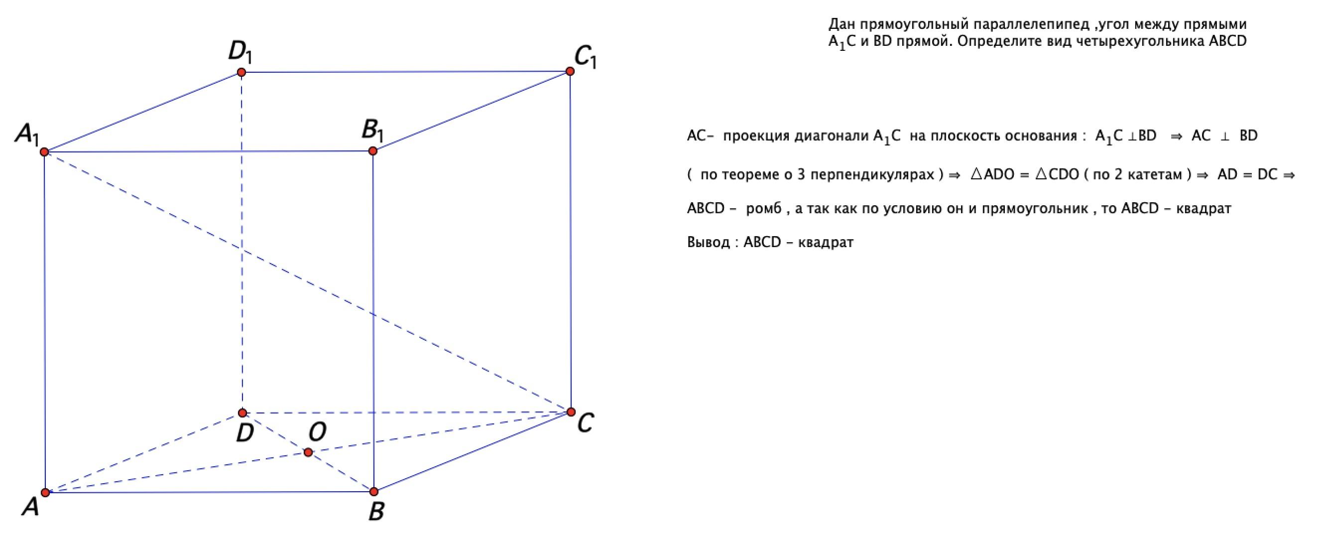 Как сделать прямоугольный параллелепипед видео фото 356