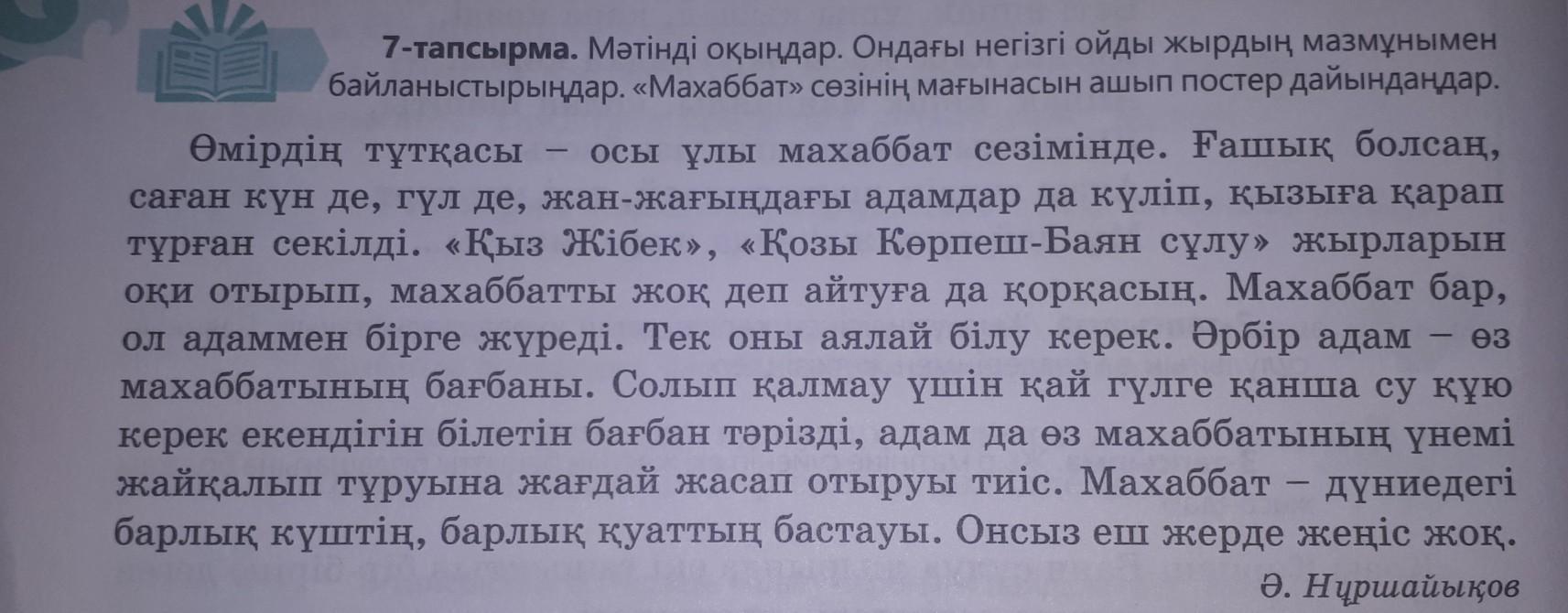 Помогите перевести казахский