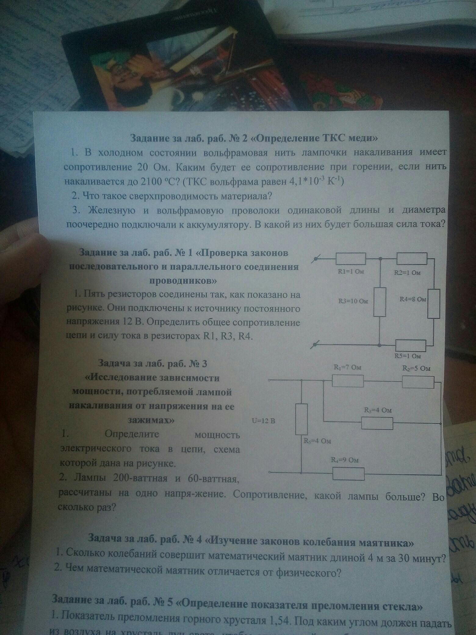 Помогите студенту) 1-2-3 лабораторные работы,