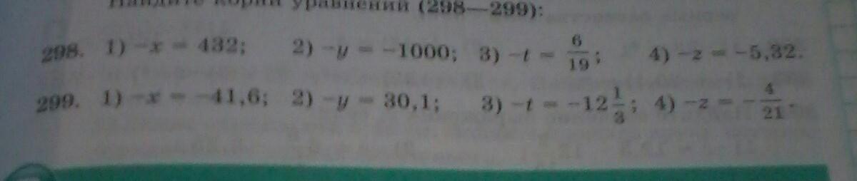 Найдите корни уравнений 298 299