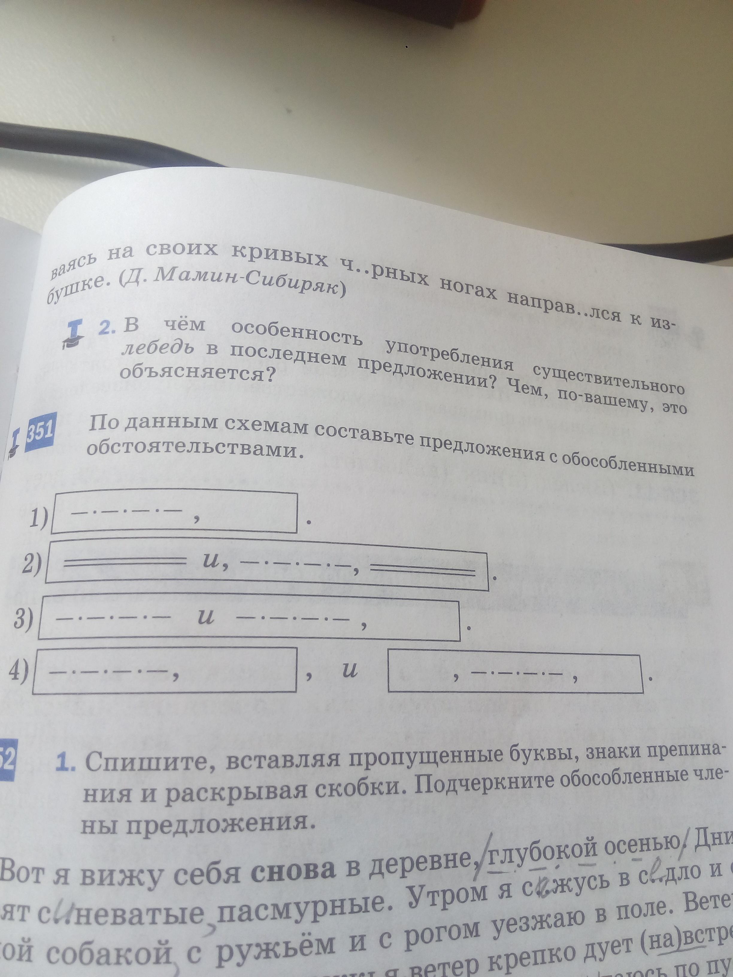 Русский язык составьте по данным схемам предложения фото 847