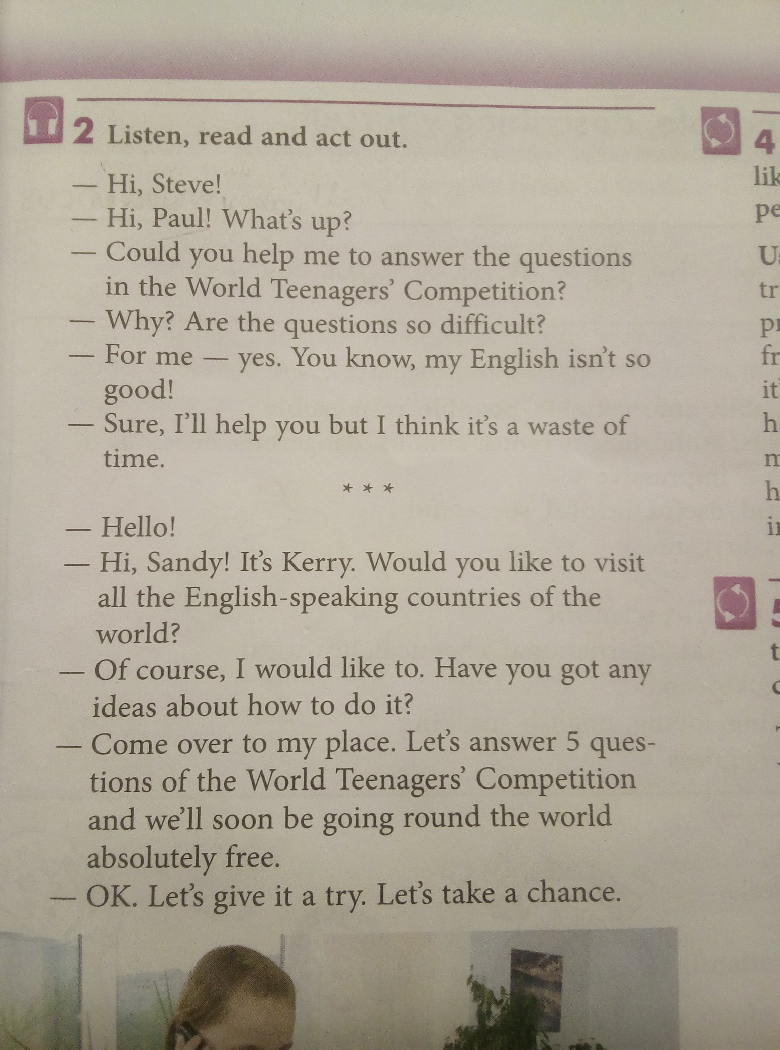 перевести на английский занять