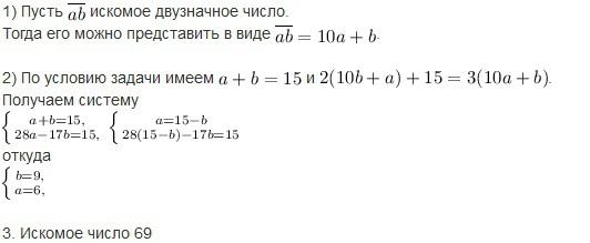 Как решить задачу сумма цифр двузначного числа задача наполеона решение