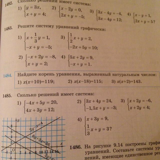 Номер 1484. Математика 6 класс. Через дискриминант и методом подбора не надо решать. Спасибо за понимание!!! Загрузить png