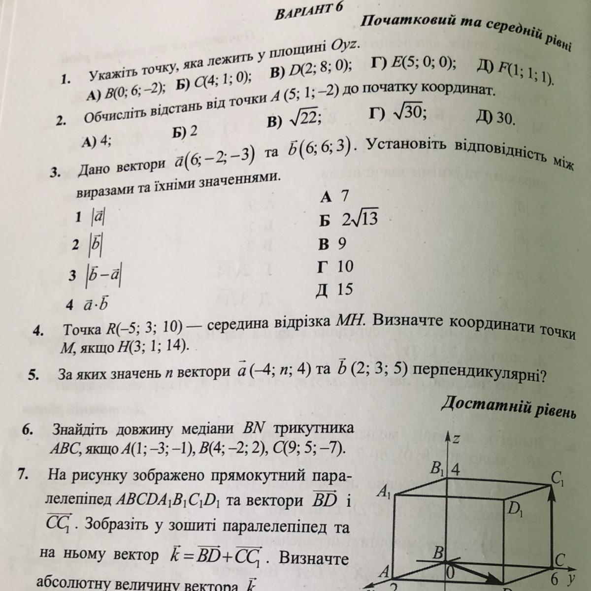 Допоможіть будь ласка !!)дуже потрібно!)