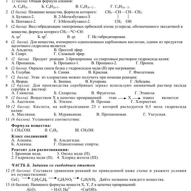 Формула вещества обозначенного х в схеме превращений