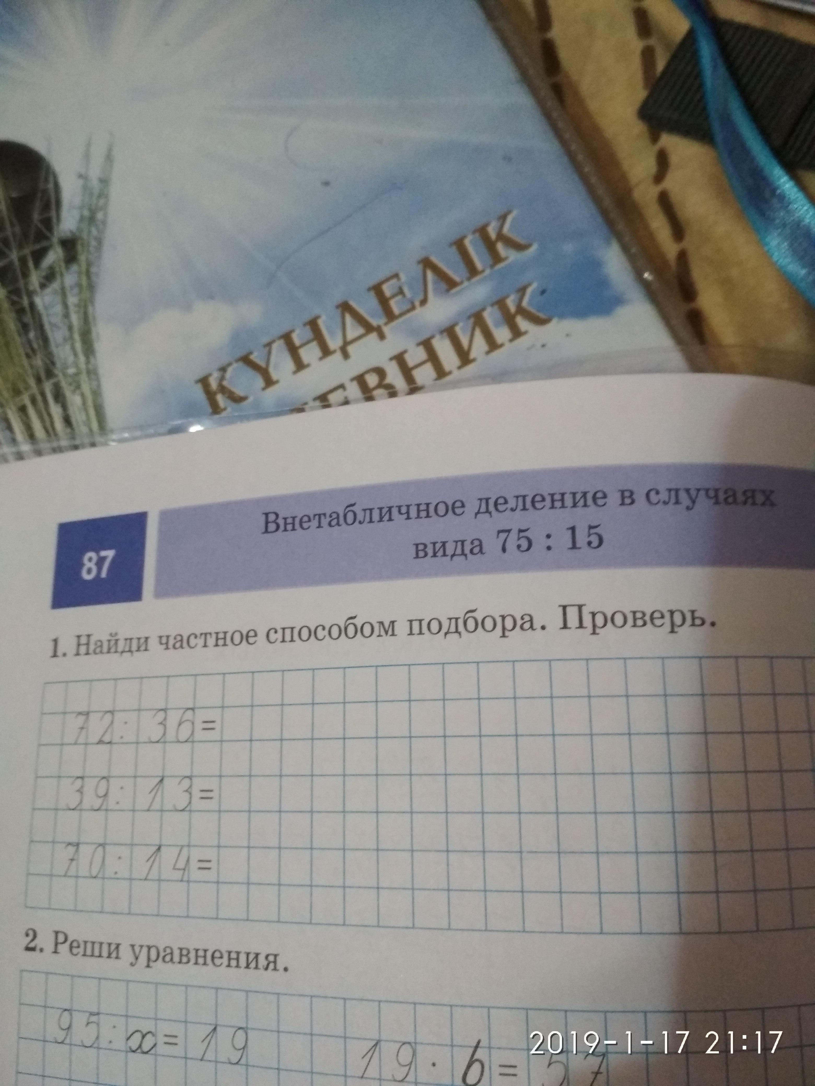 решить задачу составить дифференциальное уравнение