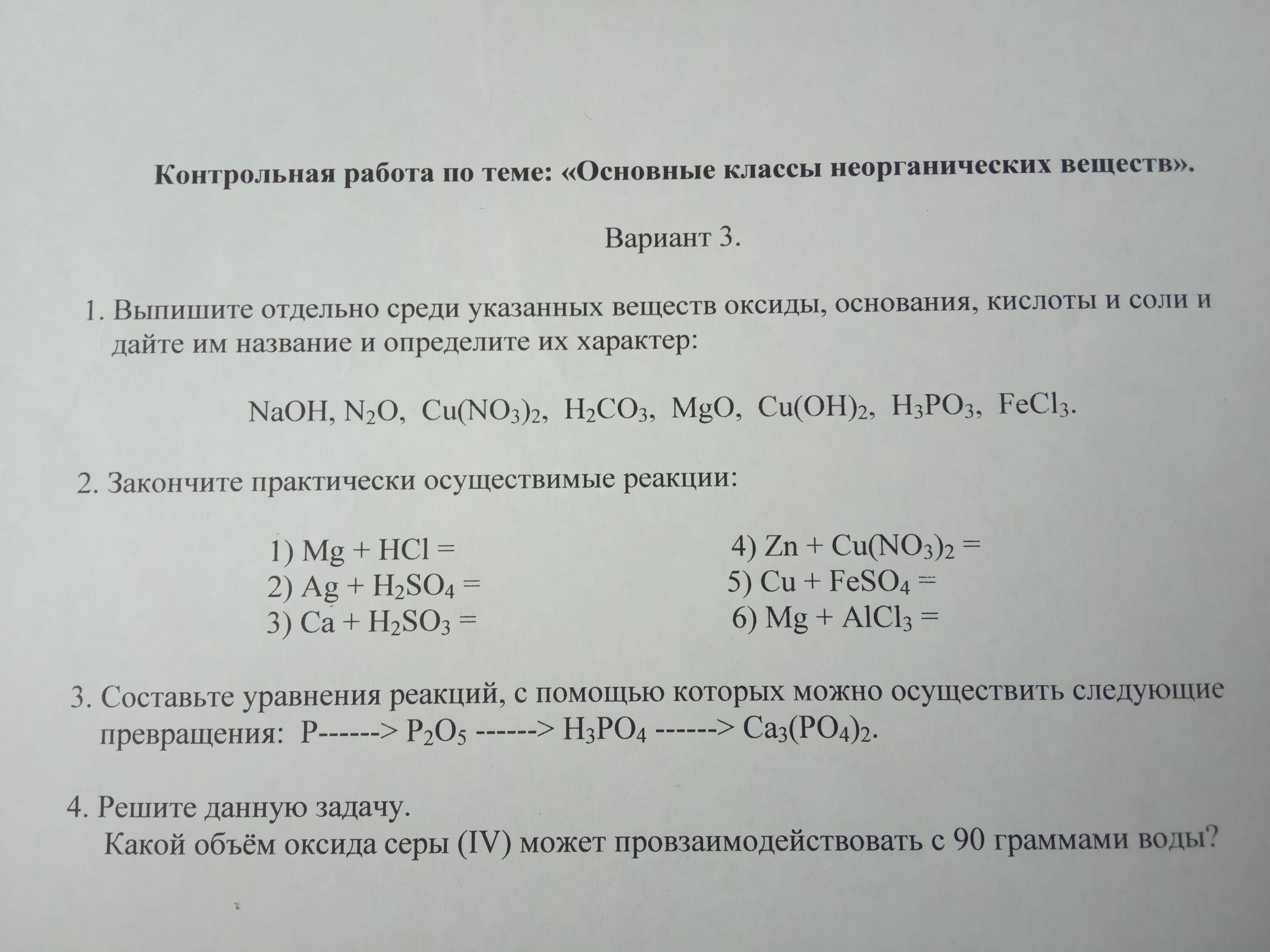 Пожалуйста помогите с химией срочно ! 8 класс