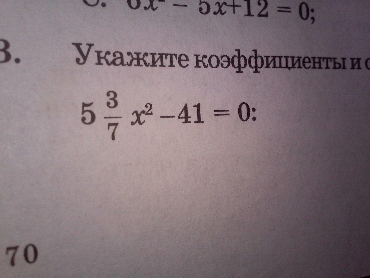Свободный член уравнения нас точно
