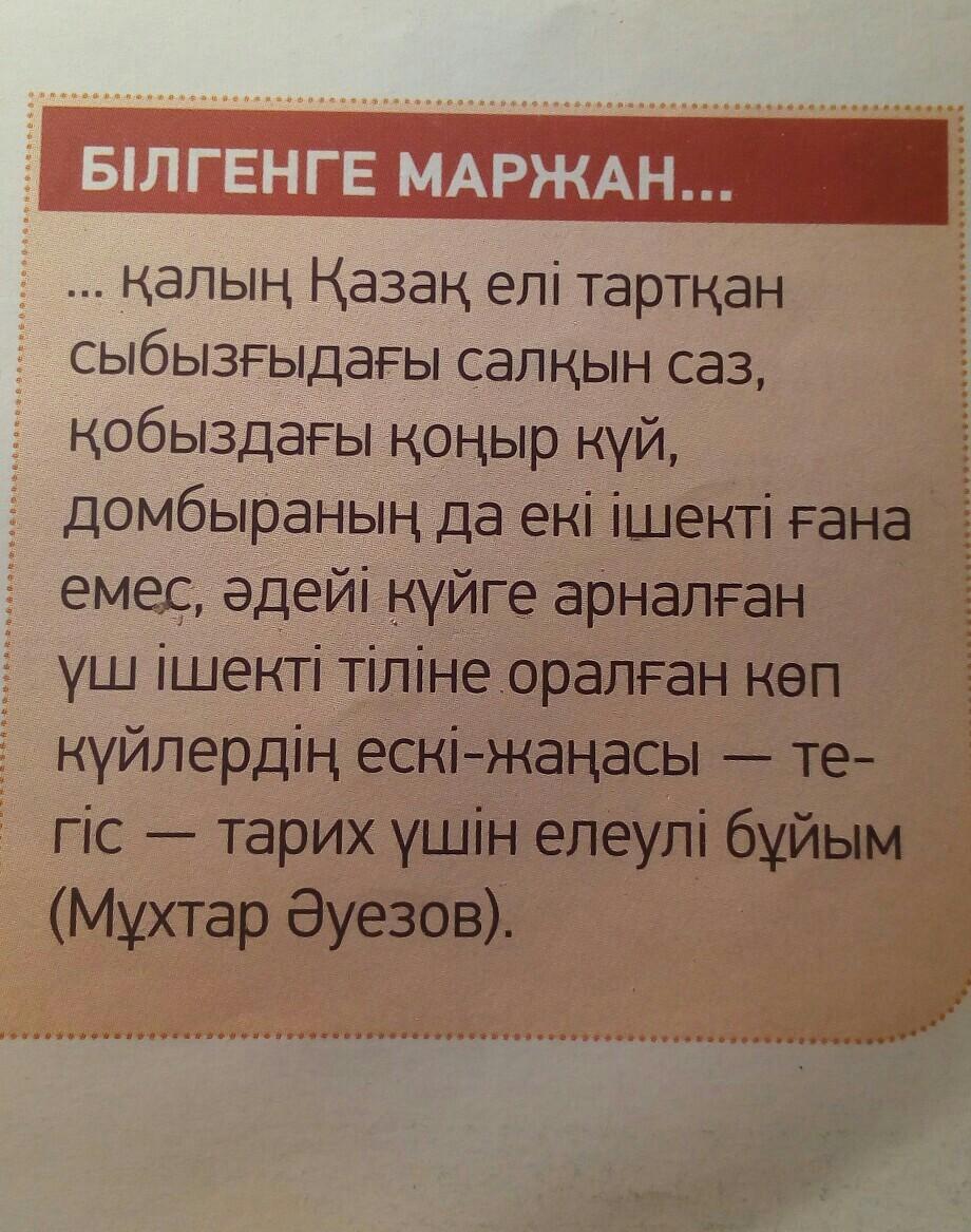 ПОМОГИТЕ ПОЖАЛУЙСТА. КАЗАХСКИЙ ЯЗЫК. Срочно)))))))