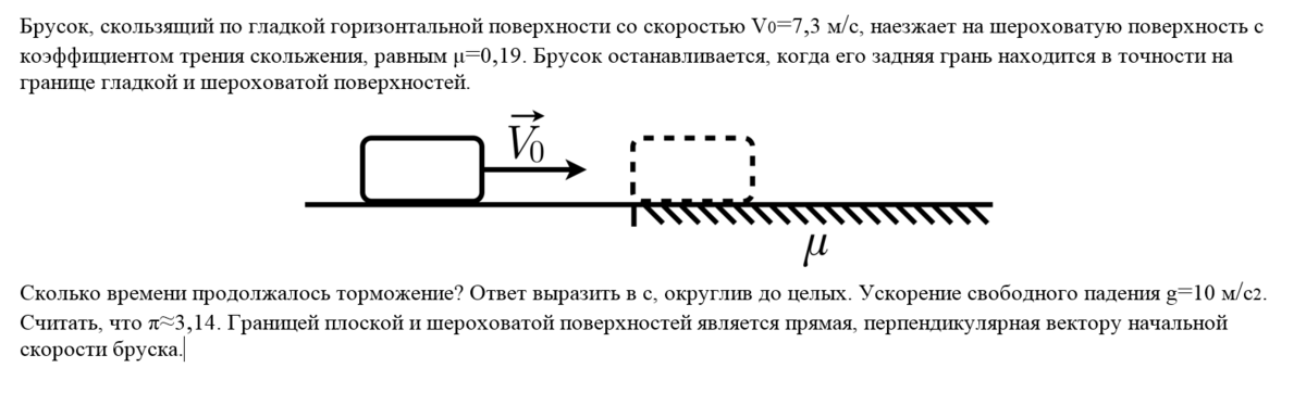 Задачи на торможение по физике
