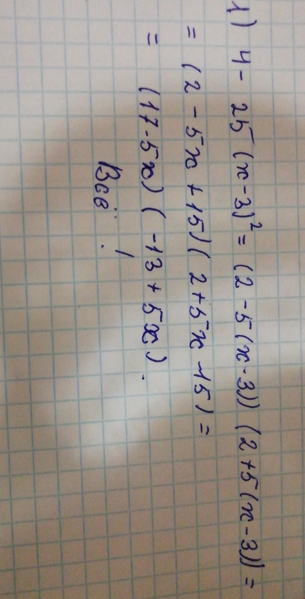 Вот так надо решать? 4-25 (x-3)^2=4-25