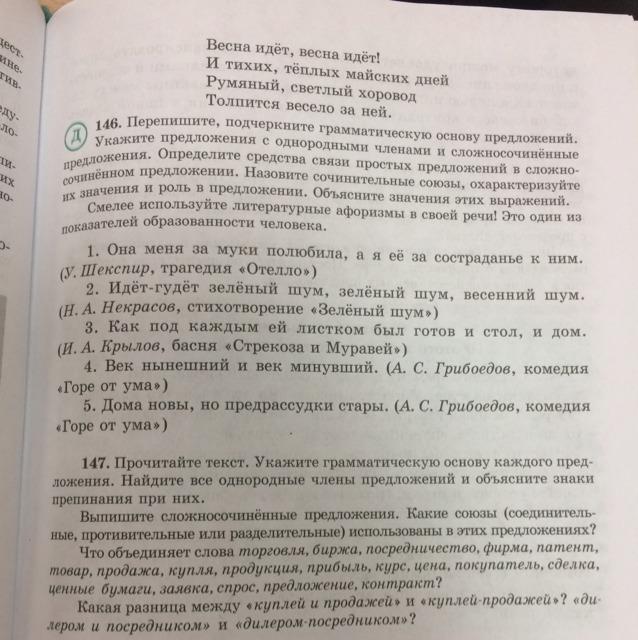 Упражнение 146 срочнооооо!!!!!! Помогите пожалуйста!!!!! Загрузить png