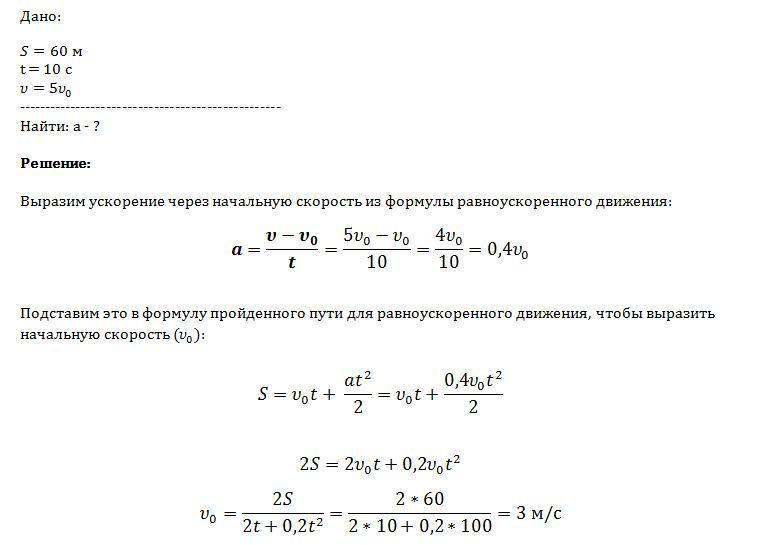 Решение задачи скорость материальной точки решение логических задач конспект