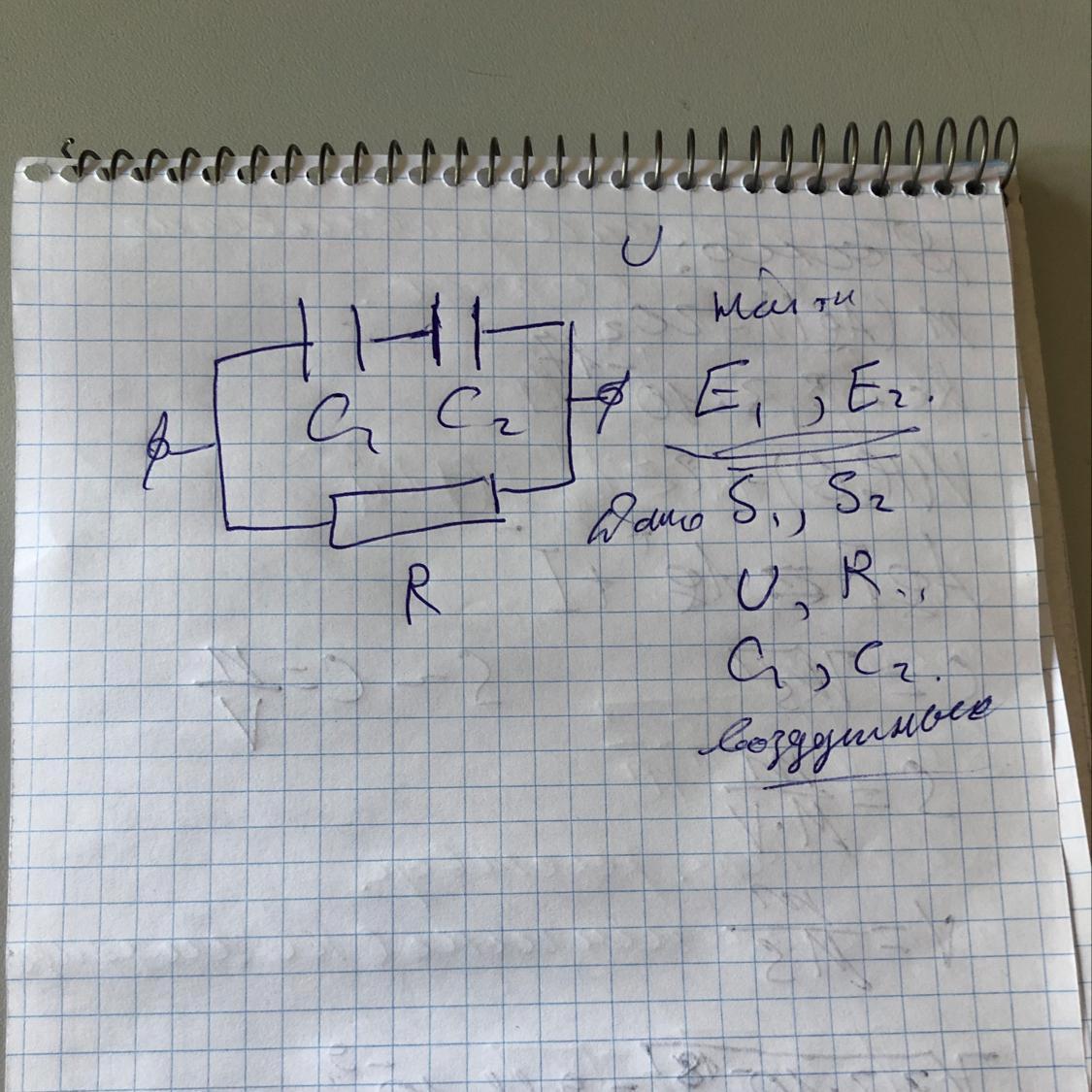 Дано: S1,S2,U,R,C1,C2. Конденсаторы воздушные.