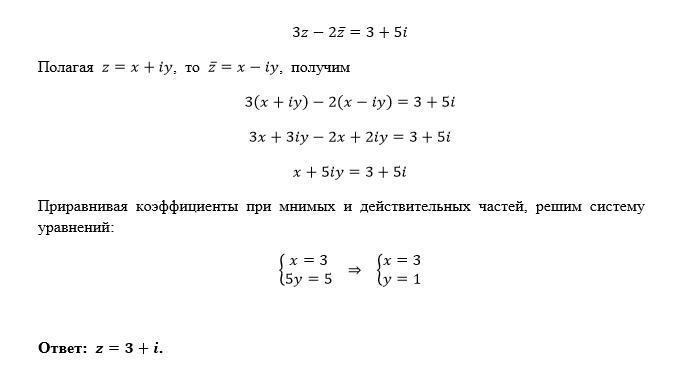 Помогите решить!!!!Из равенства 3z - 2ž (с