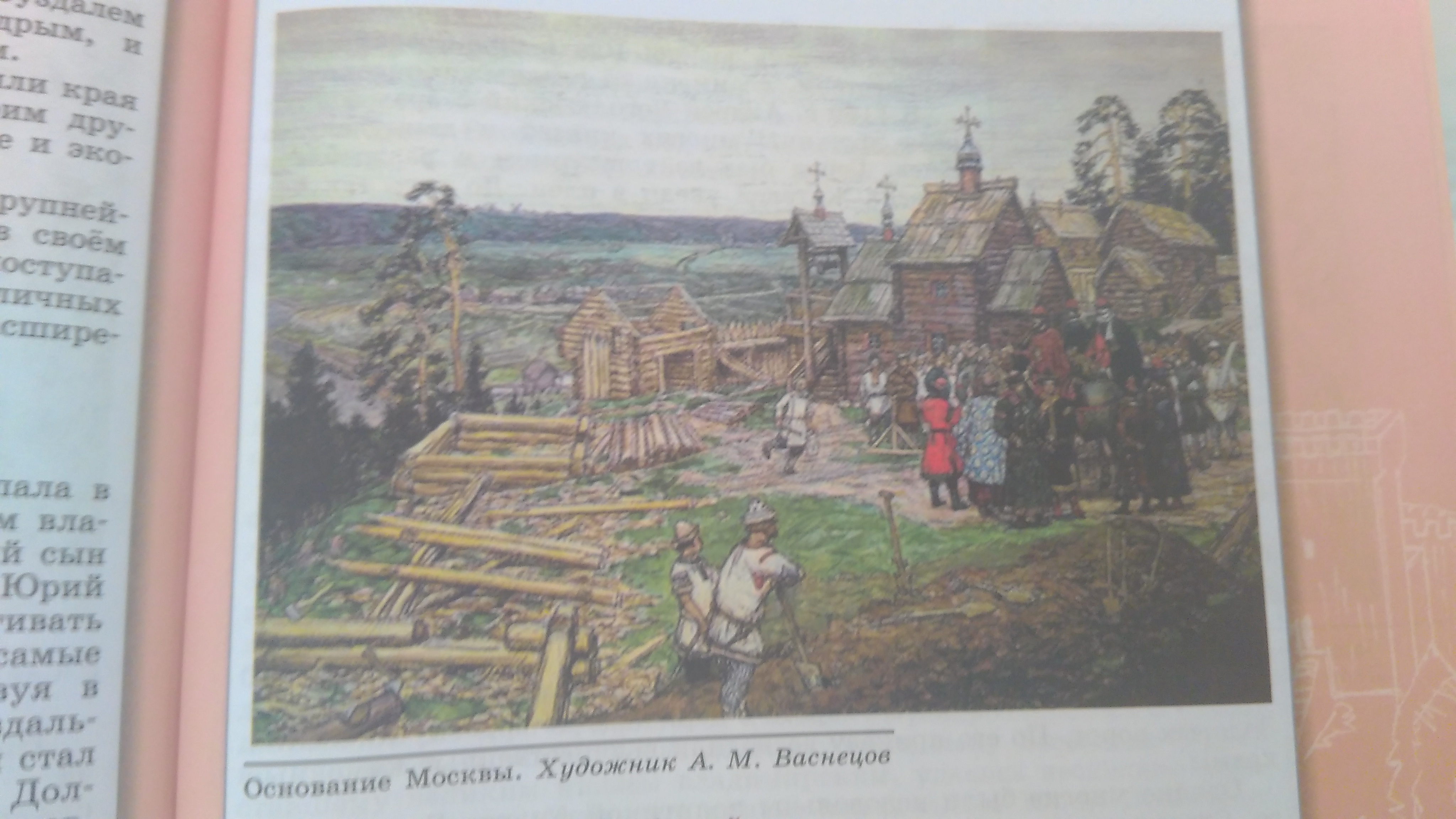 Эссе о начале москвы 8177